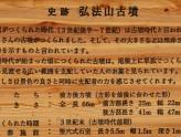 弘法山古墳について