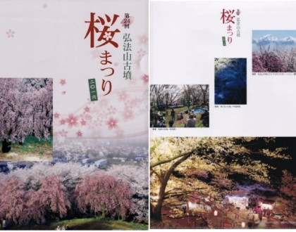 桜まつりのクリアケースを作成致しました。