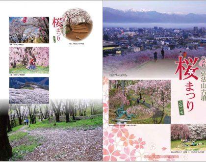 第25回桜まつりクリアケースを作成しました