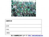 (仮称)松本山雅FC庄内地区応援団 名称大募集!