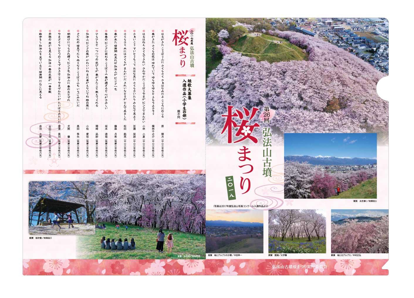 第26回桜まつりクリアケースを作成しました