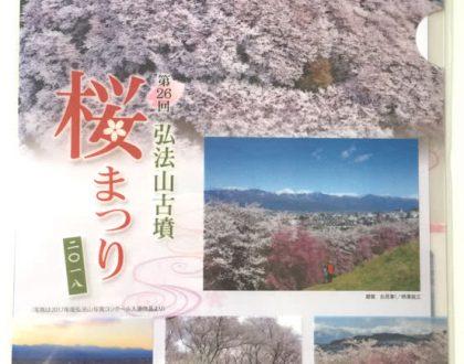 第26回桜まつりクリアケースを作成しました。