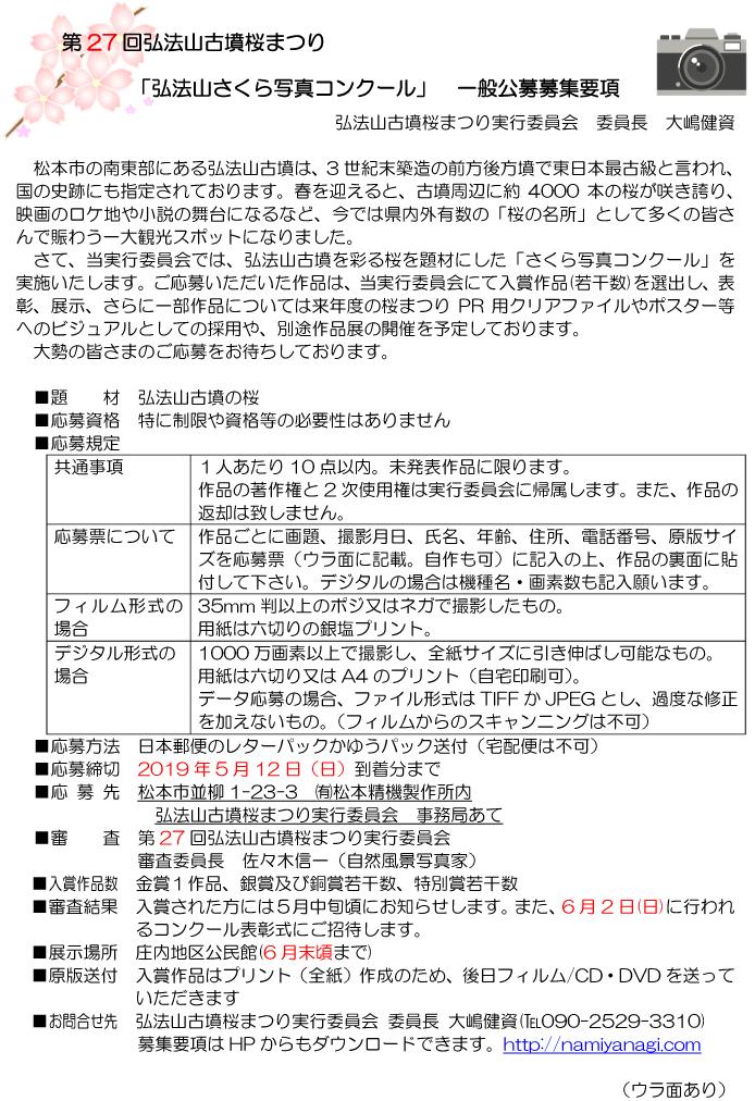 写真コンクール応募要項(27回)