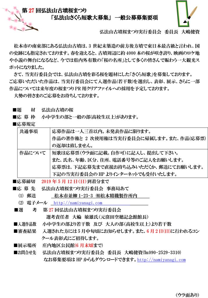 短歌大募集応募要項(27回)