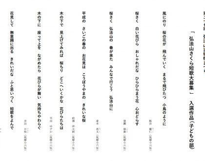 2019 短歌作品 入選作品のお知らせ