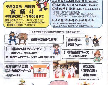 9/22 午後5時より並柳神明宮の例大祭宵祭り
