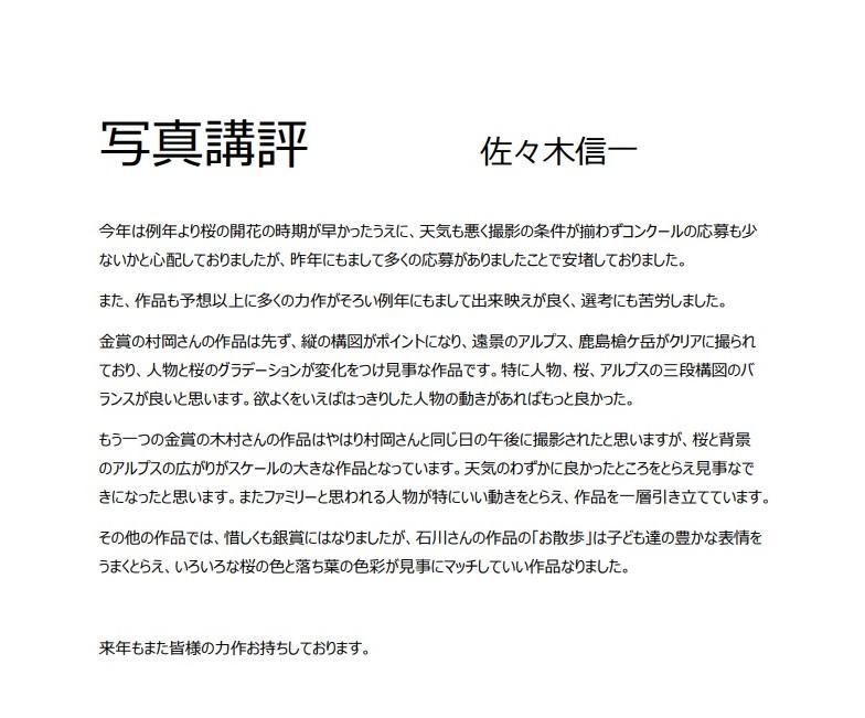 今年も弘法山さくら写真コンクールに多くの作品をご応募頂きありがとうございました。