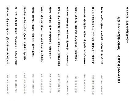 今年も「弘法山さくら短歌大募集」に多くのご応募ありがとうございました。