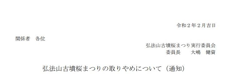 弘法山古墳桜まつりの取りやめについて