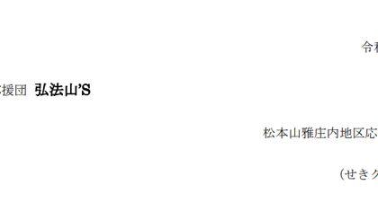 弘法山'S 新年会のお知らせ