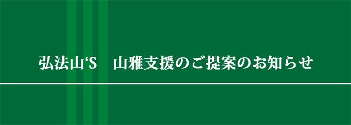 弘法山'S 山雅支援のご提案のお知らせ